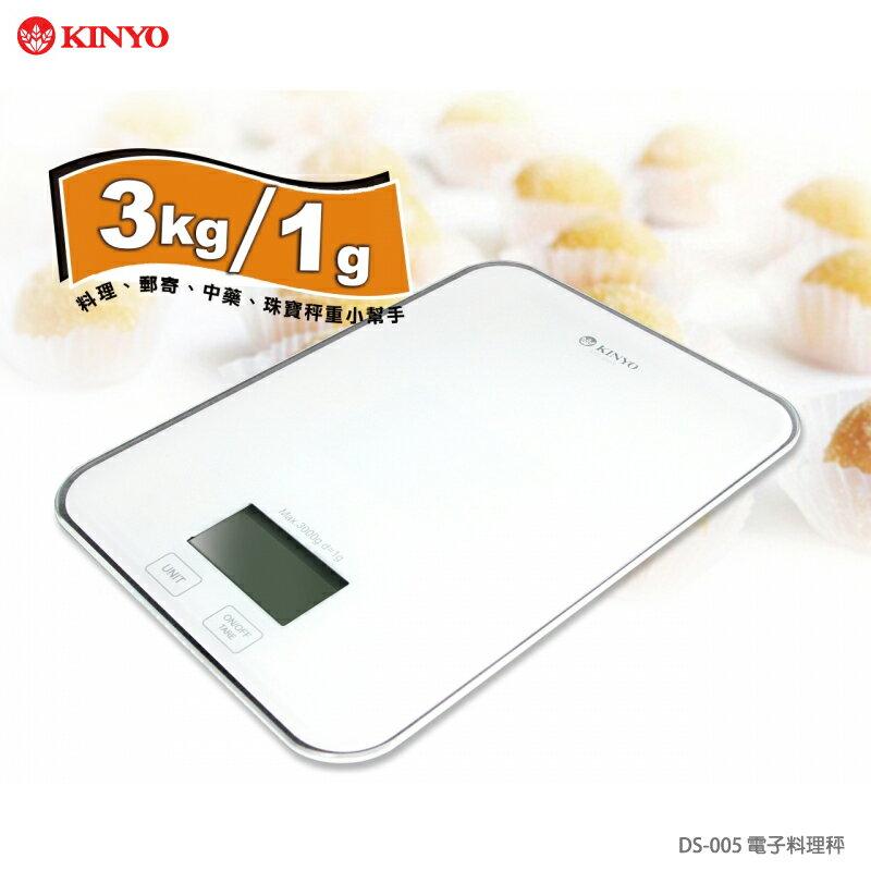 KINYO 耐嘉 DS-005 電子料理秤 /強化玻璃秤面/烘焙用品/廚房用品/料理秤 郵件秤 中藥秤 珠寶秤 1g~3kg 公克/盎司/磅/毫升/液量盎司