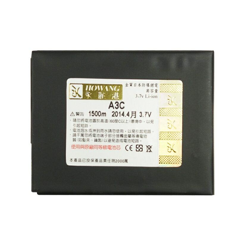 BENQ A3C/A3  專用 高容量電池 防爆高容量電池