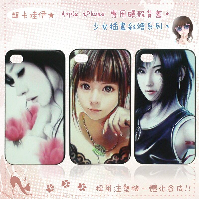 Apple iPhone 4GS /iPhone 4S 專用 少女插畫 彩繪系列背蓋/太空戰士/保護殼/保護套/手機殼/彩殼/背蓋/硬殼/外殼