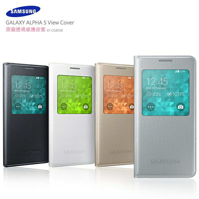 Samsung Galaxy Alpha G850F  S~view透視感應皮套  智能感