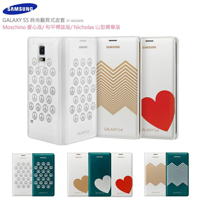 Samsung Galaxy S5 I9600 G900i 原廠時尚側掀感應皮套/EF-WG900/智能感應晶片保護套/電池蓋皮套/休眠/東訊公司貨