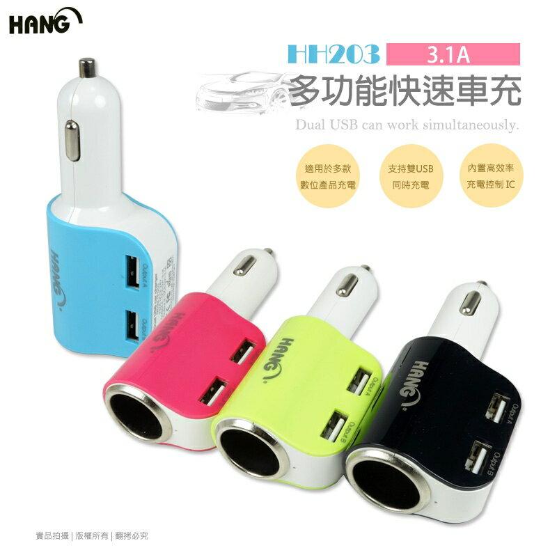 HANG 3.1A 雙孔快速車充頭+點煙孔/充電器/SAMSUNG E7/Note Edge N915G/Grand Max G7200/A5/A7/G3606小奇機/G530Y大奇機/Note 4 ..