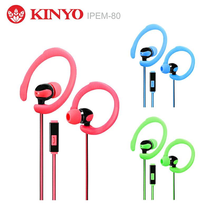 耐嘉 KINYO IPEM-80 運動型耳麥/耳掛式/扁線耳機/入耳式/通話接聽/線控/防汗
