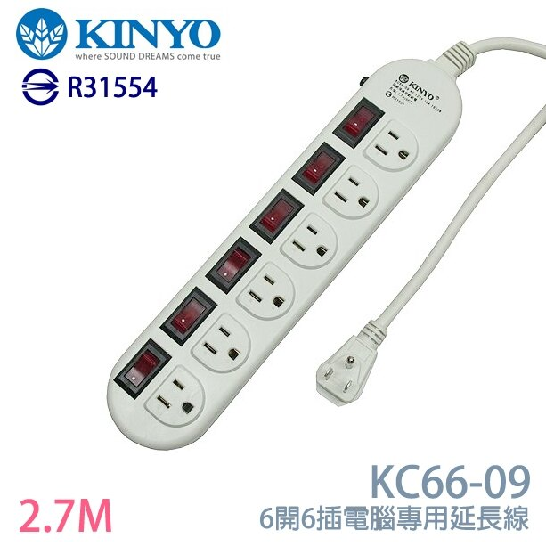 KINYO 耐嘉 KC66-09 六孔延長線/2.7公尺/防燃耐熱材質/三插式插座/電腦/家電/延長線/通過BSMI 檢驗合格