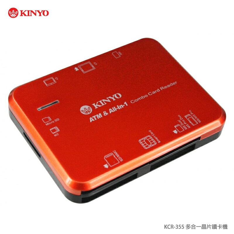 KINYO 耐嘉 KCR-355 多合一晶片讀卡機/晶片卡/SIM卡/記憶卡/ATM轉帳/繳費/網路報稅/自然人憑證/支援Win10