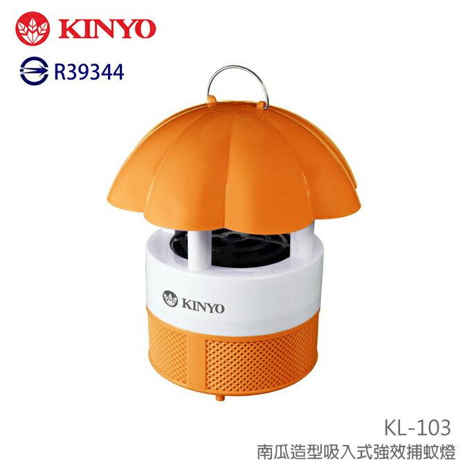 KINYO 耐嘉 KL-103 吸入式捕蚊燈/南瓜造型/省電/靜音/安全/戶外旅遊/露營/登山/臥室/樓梯/玄關/客廳/門口
