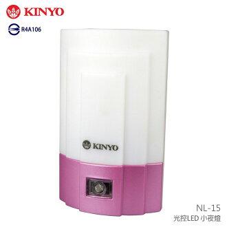 KINYO 耐嘉 NL-15 感應式小夜燈/光控感應/自動感應/感應燈/省電/插電式/LED/臥室/樓梯/玄關/客廳