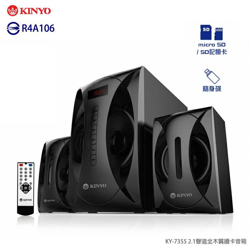 KINYO 耐嘉 KY-7355 木質讀卡音箱/隨身碟播放/遙控音響/木箱音響/ MP3/喇叭/USB插孔/AUX 音源線