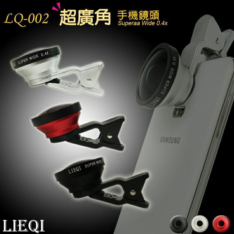超大廣角 Lieqi LQ-002 通用型 手機鏡頭/平板/自拍神器/Samsung Grand Max/Note Edge/Core Prime/G3606小奇機/G530Y大奇機/Alpha/i8552/S6/Edge/E7/E5/A7/A3/A5/Note 4/Note 3/Note 2/Neo/S5/S4/S3/S7/egde/SONY C4/M4/E4g/T2/Z3/Plus/Compact/E3/C3/Z2a/T3/M2/E1/Z2/Z1/mini