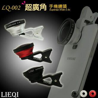 超大廣角 Lieqi LQ-002 通用型 手機鏡頭/平板/自拍神器/HTC Desire 728/626G/816/816G/820/820G/820S/826/300/526/600/ONE E9..