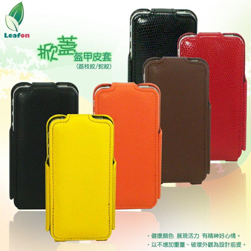 Leafon Apple iPhone 4S/iPhone 4GS 皮套/掀蓋盔甲皮套/保護套/保護殼