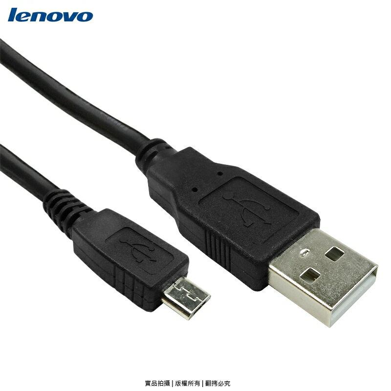 聯想 Lenovo 原廠傳輸線/充電傳輸線/充電線/充電/K900/S930/S920/S650/K860/S890/K860i/S720/K800