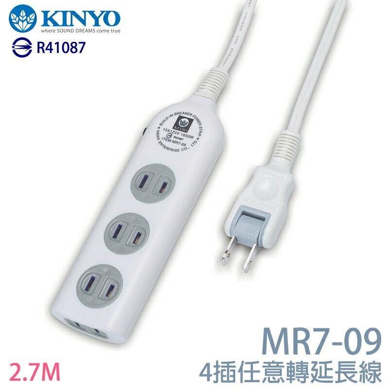 KINYO 耐嘉 MR7~09 任意轉延長線  耐衝擊  插座  家電  延長線  通過B
