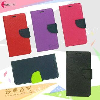 HTC Desire 820/820S 經典款 系列 側掀可立式保護皮套/保護殼/皮套/手機套/保護套