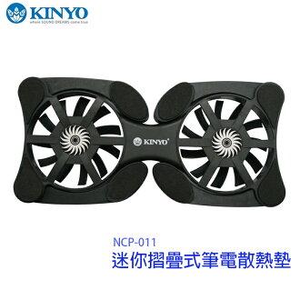 KINYO 耐嘉 NCP-011迷你摺疊式散熱墊/ 電腦散熱器/筆電散熱/電腦散熱架/散熱板/電腦散熱 ASUS/SONY/APPLE/Acer/HP