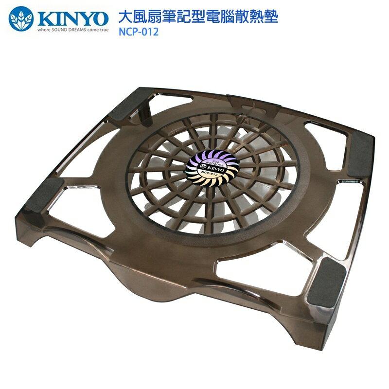 KINYO 耐嘉 NCP-012 大風扇筆電散熱墊/散熱器/電腦散熱/散熱架/散熱板 ASUS/SONY/APPLE/Acer/HP