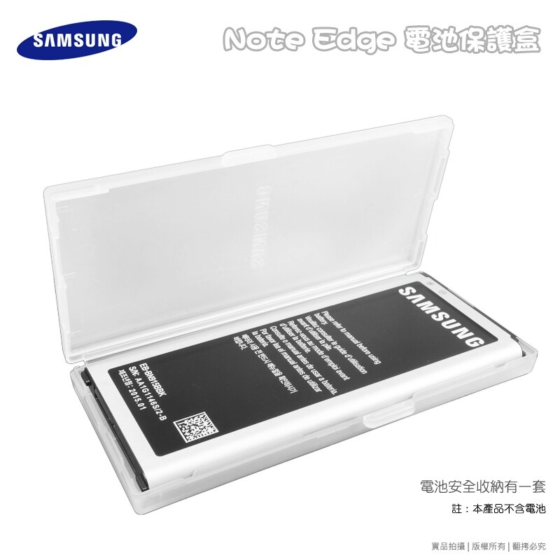 SAMSUNG GALAXY Note Edge N9150/N915G 原廠電池保護盒/收納盒/手機電池/電池盒