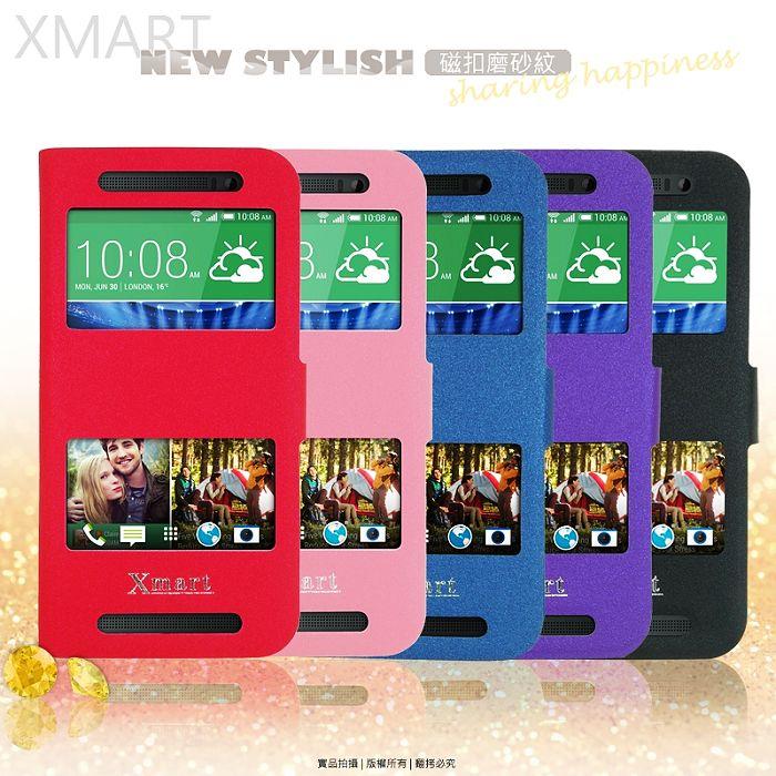 HTC One E8 金莎系列 磨砂雙視窗側掀皮套/保護皮套/磁扣式皮套/保護套/保護殼/手機套