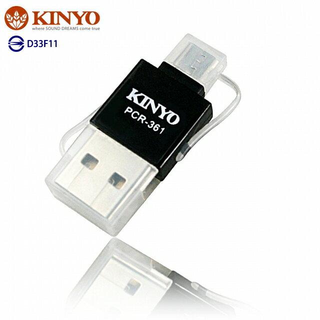 耐嘉 KINYO PCR-361 雙介面OTG迷你讀卡機/micro USB/記憶卡/隨身碟/平板/讀卡機雙用/手機