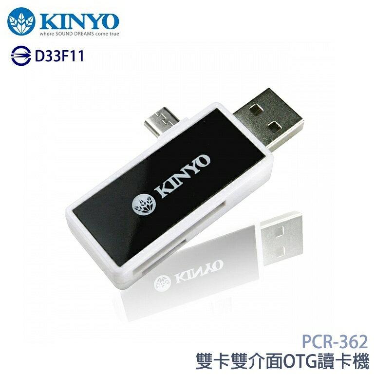 耐嘉 KINYO PCR-362 雙卡雙介面OTG讀卡機 /SD/Micro SD/Micro USB 手機/平板/筆電/電腦