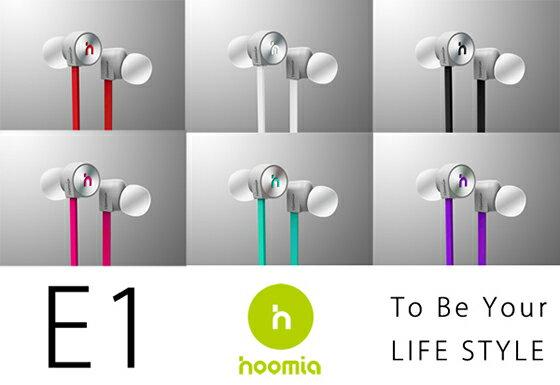 好米亞 Hoomia E1 鸚鵡螺時尚耳機/有線耳機/Smart Phone 線控耳機 MusIC + mic 先創公司貨