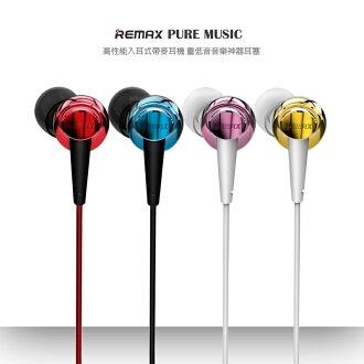REMAX RM-575 通用型 入耳式重低音有線耳機/麥克風/SONY M4/C3/E1/E3/M2/Z3/Z1/Z2/Z2A/mini/Compact/T3/T2/Z/C/L/M/ZR/ZL/SP..