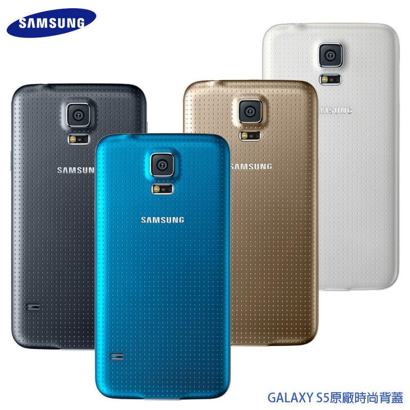 Samsung Galaxy S5 I9600 G900i 原廠炫彩電池蓋/電池蓋/電池背蓋/背蓋 (東訊公司貨)