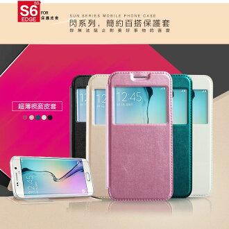 卡來登 SAMSUNG GALAXY S6 Edge G9250 閃系列 超薄側翻支架皮套/視窗皮套/保護套/保護殼/軟殼/保護手機
