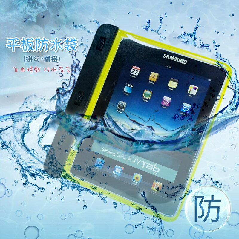 WP-120 平板萬用防水袋/IPX8/游泳/內附臂帶/台灣大哥大 TWM myPad P3/P4/P4 Lite/Samsung Galaxy Tab 4 7.0 T230/2 7.0 P3100/..