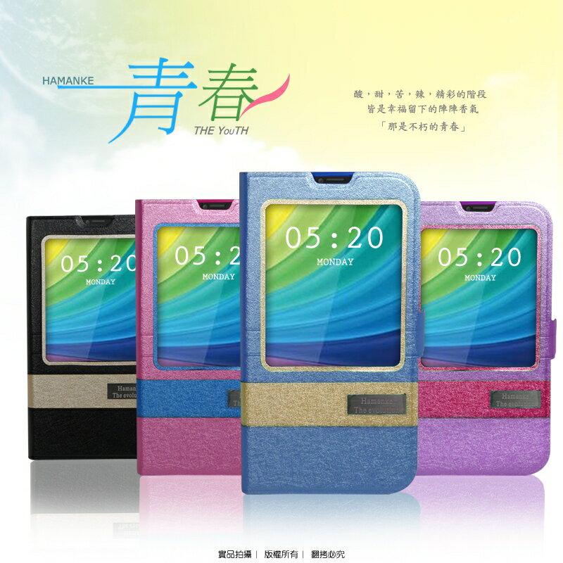 亞太 A+World G3 Coolpad 5879T / 7295T  青春系列 視窗側掀皮套/保護皮套/磁扣式皮套/保護套/保護殼/手機套