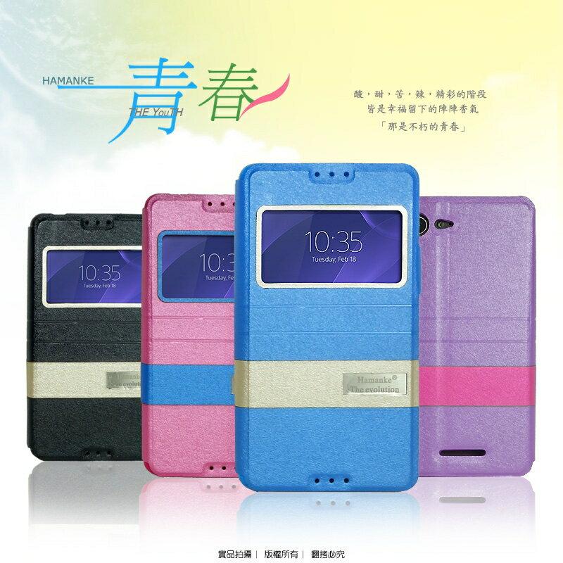 Sony Xperia E3 D2203   青春系列 視窗側掀皮套/保護皮套/磁扣式皮套/保護套/保護殼/手機套