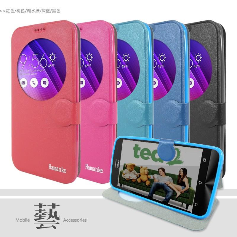ASUS ZenFone 2 Deluxe/ZE550ML Z00AD/ZE551ML Z008D 5.5吋【第二代】藝系列 視窗側掀皮套/保護皮套/磁扣式皮套/保護套/保護殼/手機套