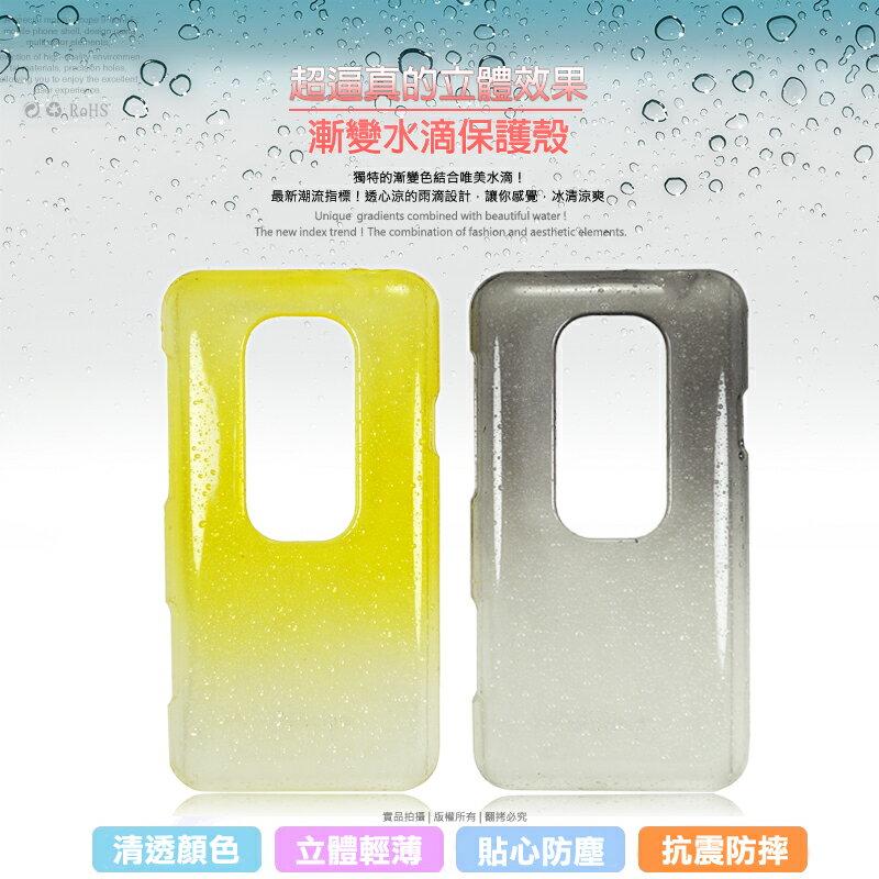 立體水滴漸層殼/雨滴保護殼 HTC EVO 3D G17 彩殼/透明殼/保護殼/保護套/外殼/硬式保護殼
