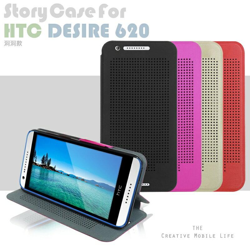 【福利品】Dapad HTC Desire 620/620G 洞洞款 側掀皮套/喚醒休眠保護套/洞洞殼/立架式/皮套/保護殼