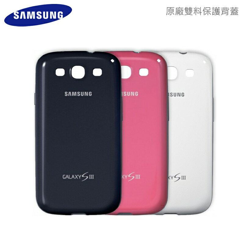 SAMSUNG Galaxy S3 i9300 原廠雙料保護背蓋/保護殼/背蓋式保護套/硬式保護殼/手機套/東訊公司貨
