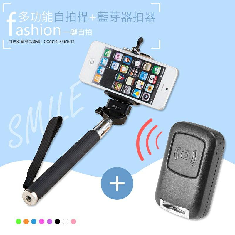 *超值組合* 手機伸縮自拍棒+佳美能藍芽自拍器/手機自拍架/無線自拍器/遙控/ASUS Zenfone4/Zenfone5/APPLE iPhone 4/5/6/6S 4.7吋/HTC ONE M8/M7/E8/M4/Desire 816/Eye/鴻海 InFocus /810/815/M2/M210/M510/SAMSUNG S5/S4/S3/S2SONY Xperia Z2/Z2a/Z1/Z/Z1 Compact