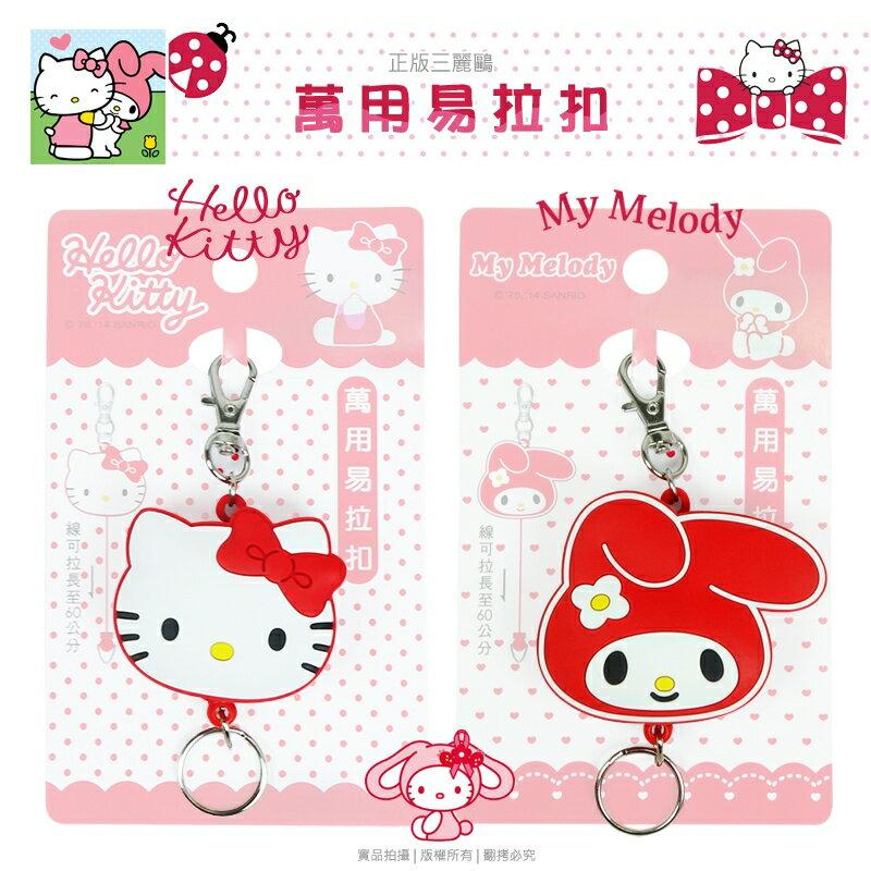 Hello Kitty 萬用臉型易拉扣  鑰匙圈  吊飾  伸縮  凱蒂貓  三麗鷗
