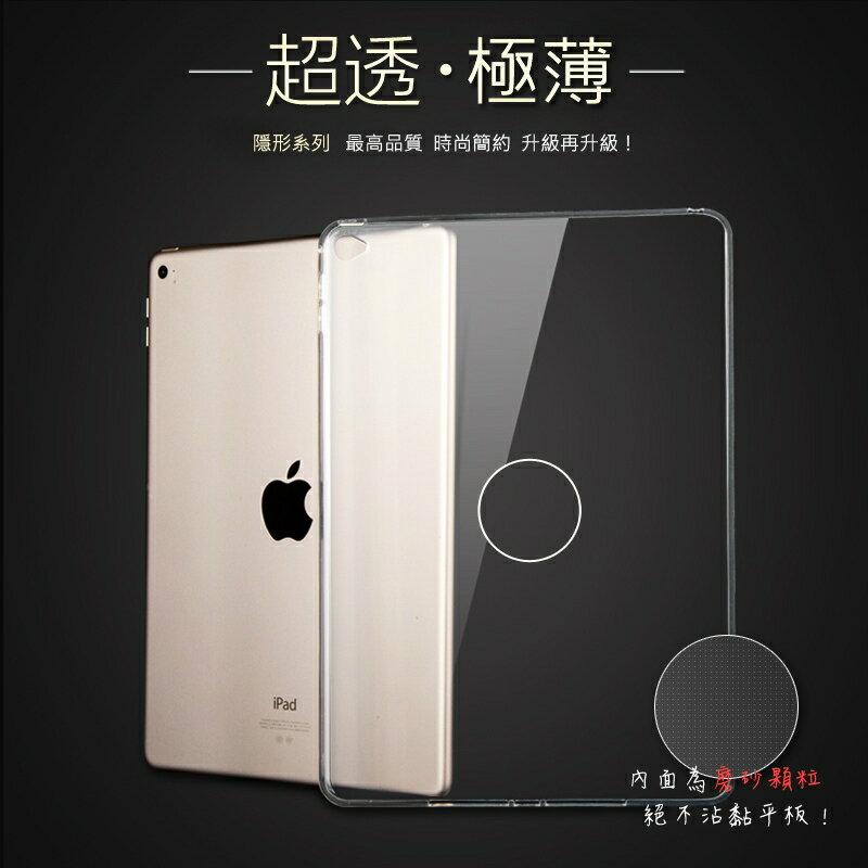 隱形系列 Apple iPad Air 2/iPad Pro 9.7吋 超薄軟殼/透明清水套/羽量級/保護套/矽膠透明背蓋