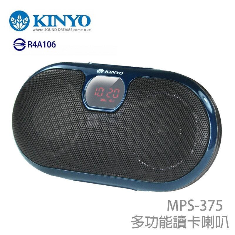 KINYO 耐嘉 MPS-375 多功能讀卡喇叭/插卡式音箱/液晶多功能讀卡喇叭/收音機/Micro SD/AUX 音源線