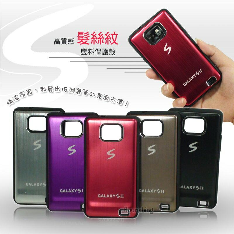 Samsung Galaxy Note N7000 I9220  高 髮絲紋雙料保護殼