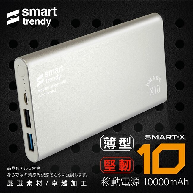 Smart Trendy ST-X10 行動電源/10000mAh/移動電源/SAMSUNG E7/Note Edge/Grand Max/A5/A7/小奇機/大奇機/NOTE 2/NOTE 3/NOTE 4/NEO/N7505/S6/S5/S4/S3/S2/ LG G3/G PRO 2/G2 mini/AKA/小米2/3/4/紅米/紅米Note/紅米2