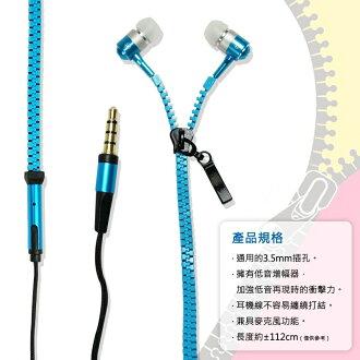 拉鏈型 入耳式耳機/麥克風/SONY M4/C3/E1/E3/M2/Z3/Z1/Z2/Z2A/mini/Compact/T3/T2/Z/C/L/M/ZR/ZL/SP/ASUS ZenFone 2/C/..