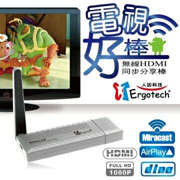 人因 MD3056 電視好棒 無線HDMI同步分享棒/影音分享/手機/平板/HTC One/mini/Butterfly s/Desire 601/InFocus M320/M210/SAMSUNG S4/Mini/LTE/Mege 6.3/Note 2/GRAND Neo/LG G2 D802Xperia Z1/Z/Ultra/ZL/ZR/Tablet Z/HUAWEI Ascend P6/honor 3C
