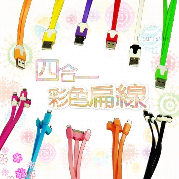 四合一 亮彩寬版傳輸線/充電線/麵條/扁線/MIUI 小米2/小米3/4/紅米/紅米Note/紅米2/LG G3/G PRO 2/G2 mini/AKA/ASUS ZenFone 2/C/Zoom/5/6/4/5 LITE/A502CG/PadFone S PF500KL/PadFone mini A11/Note 8.0 N5100/Tab 3 8.0 T3110/Tab 3 7.0 P3200/T2100/Note Pro 12.2 P9000