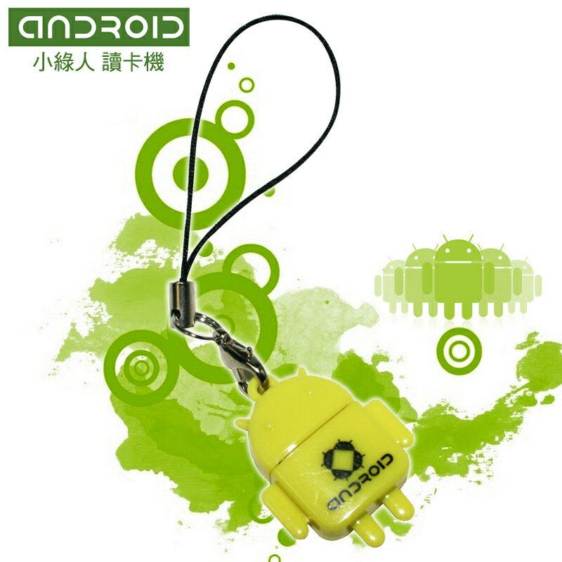 ☆超可愛上市☆ 小綠人讀卡機 TF 讀卡機 記憶卡連接器 單槽讀卡機 吊飾款讀卡機 造型讀卡機 USB轉接器 可支援至16G 附吊繩