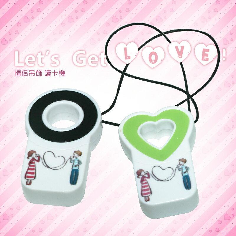 ☆ 情侶吊飾 ☆ 甜蜜愛心 讀卡機/T-Flash/記憶卡連接器/單槽/吊飾款/造型/MicroSD/可支援至16G/一組兩入