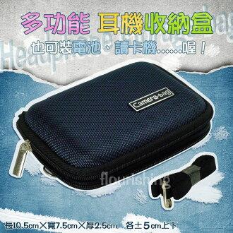 多功能耳機收納盒/硬殼/耳機盒/保護盒/耳機包/耳機攜帶收納盒/硬盒保護/傳輸線/電池/讀卡機/隨身碟收納保護盒/鴻海 InFocus M812/M808/M370/M535/M530/M550/M5..