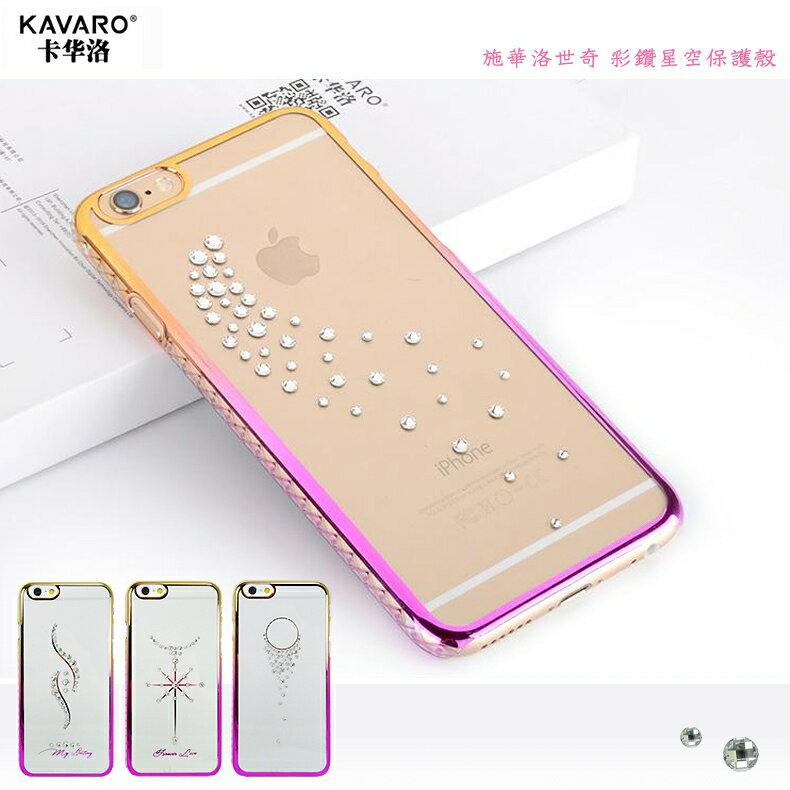 Apple iPhone 6 / 6S (4.7吋)彩鑽星空 保護殼/施華洛世奇水鑽/鑽石殼/水鑽/背蓋/硬殼/手機殼/保護套