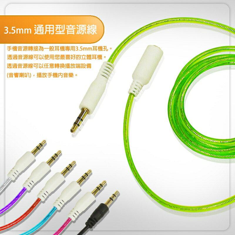 3.5mm 通用型音源線/音源充電轉接線/轉接線/音源線/延長線/公對母/可以支援耳機和麥克風/車載/喇叭線