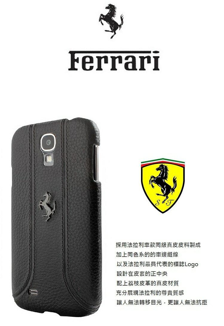 Ferrari 法拉利 SAMSUNG GALAXY S4 i9500 原廠正品 真皮背蓋/硬殼/保護殼/保護套/法拉利/真皮/正品/先創公司貨